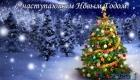 С наступающим Новым Годом пожелания в стихах и прозе