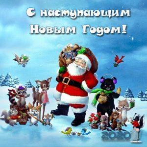 Новогодняя мини-открытка с Санта Клаусом на 2020 год