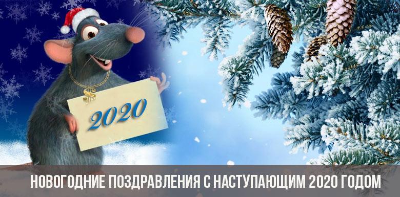 Новогодние поздравления с наступающим 2020 годом