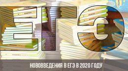 Нововведения в ЕГЭ в 2020 году