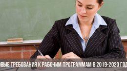 Новые требования к рабочим программам