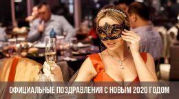 Официальные поздравления с Новым 2020 годом