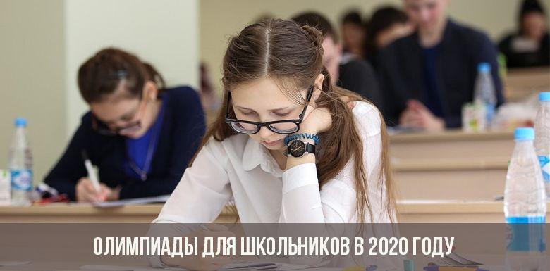 Олимпиады для школьников в 2020 году