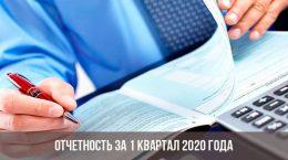Отчетность за 1 квартал 2020 года