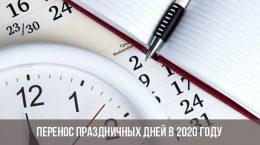 Перенос праздничных дней в 2020 году