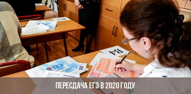 Пересдача ЕГЭ в 2020 году