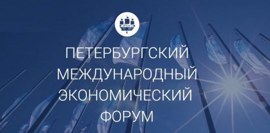 логотип международного экономического форума