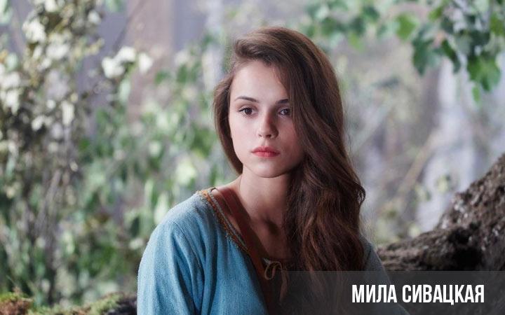 Мила Сивацкая в фильме Последний богатырь: Корень зла 2020 года выпуска