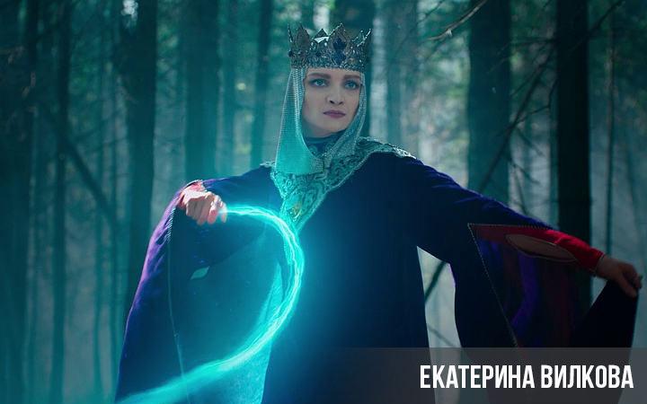 Екатерина Вилкова в фильме Последний богатырь: Корень зла 2020 года выпуска