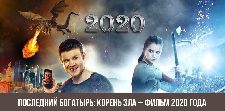 Последний богатырь: Корень зла – фильм 2020 года