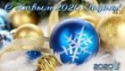 Новогодние поздравления и открытки на 2020 год