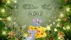 Креативные поздравления и пожелания на 2020 год