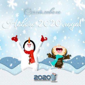 Мини-открытки с пожеланиями на 2020 год