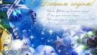новогодние пожелания в прозе и стихах на 2020 год