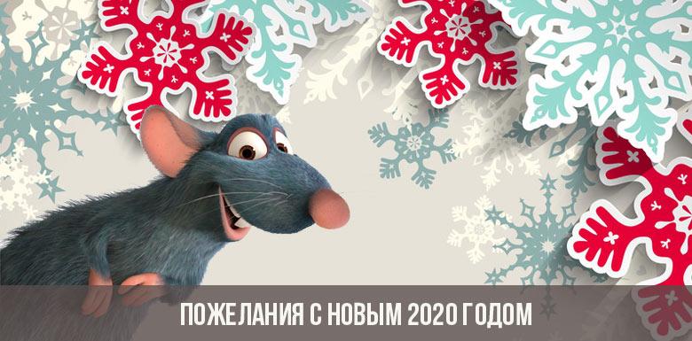 Пожелания с Новым 2020 годом