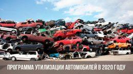 Программа утилизации авто в 2020 году