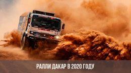 Ралли Дакар 2020 года
