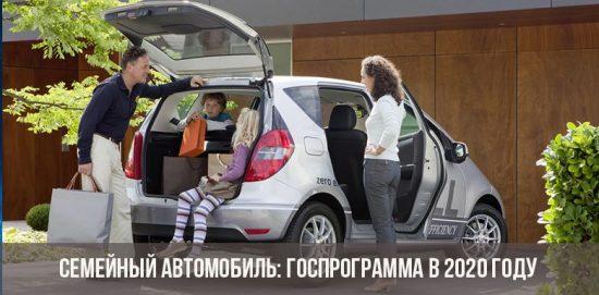 Семейный автомобиль: госпрограмма