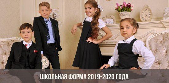 Школьная форма 2019-2020 года