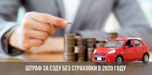 Штраф за просроченную страховку ОСАГО в 2020 году