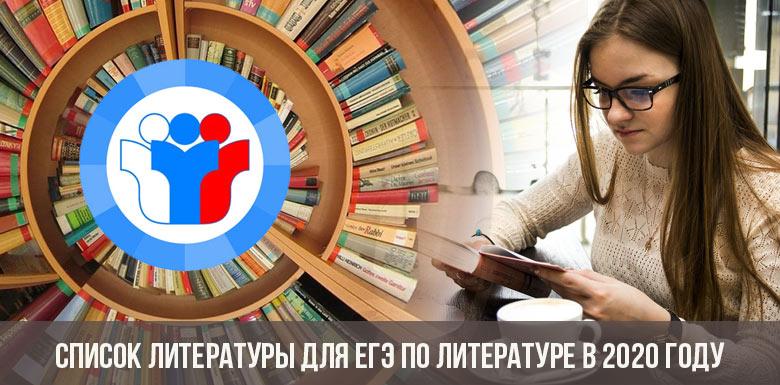 Список литературы для ЕГЭ по литературе в 2020 году