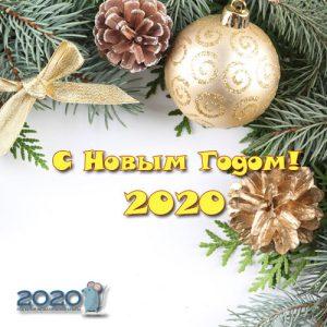Мини-открытка с Новым 2020 годом