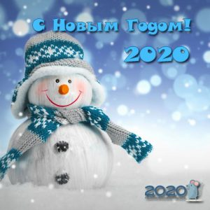 Мини-открытка со снеговиков на 2020 год