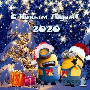 Мини-открытка с миньонами на 2020 год