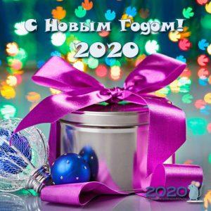 Мини-открытка с подарком на 2020 год