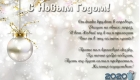 Новогодняя открытка с пожеланиями в стихах на 2020 год