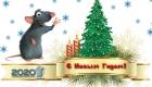 Новогодние открытки и поздравления на 2020 год Крысы