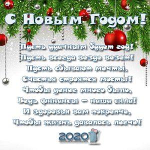 Стих поздравление на Новый Год 2020