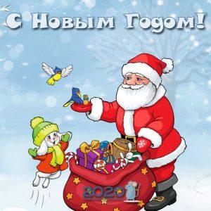 Новогодние открытки 2020 с Дедом Морозом