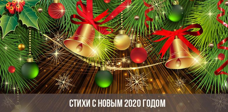 Стихи с Новым 2020 годом