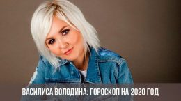 Василиса Володина гороскоп на 2020 год
