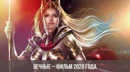 Вечные – фильм 2020 года