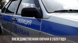 Вневедомственная охрана в 2020 году