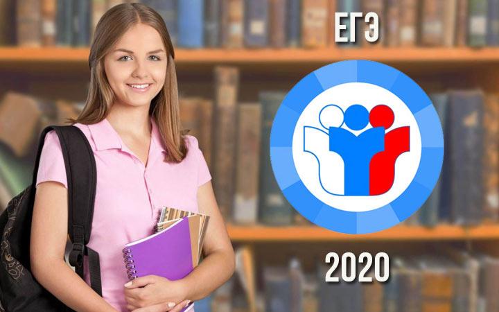 Сколько предметов сдавать на ЕГЭ 2020