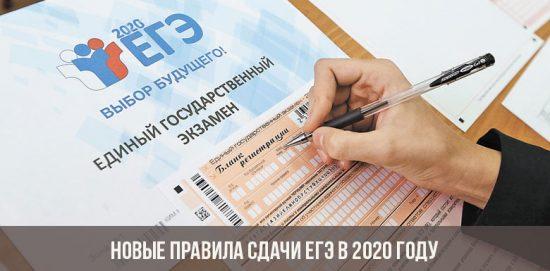 Новые правила сдачи ЕГЭ в 2020 году