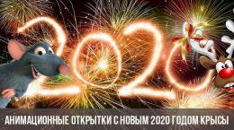 Анимационные открытки с Новым 2020 годом Крысы
