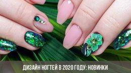 Дизайн ногтей в 2020 году: новинки