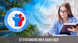 ЕГЭ по биологии в 2020 году