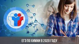 ЕГЭ по химии в 2020 году