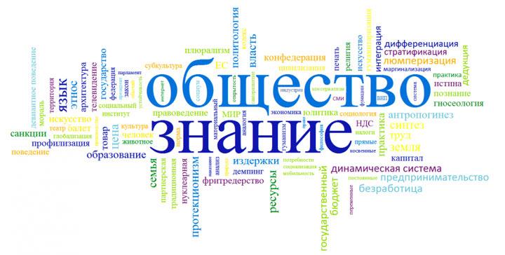 ЕГЭ 2020 по обществознанию изменения, даты, структура КИМ