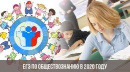 ЕГЭ по обществознанию в 2020 году
