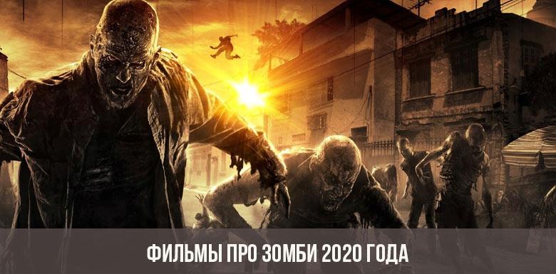 Фильмы про Зомби 2020 года