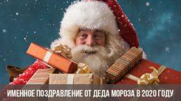 Именное поздравление от Деда Мороза в 2020 году