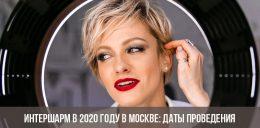 Интершарм в 2020 году в Москве: даты проведения