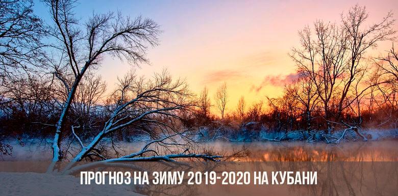 Зима 2019-2020 года на Кубани