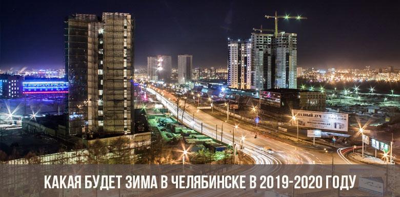 Какая будет зима в Челябинске в 2019-2020 году